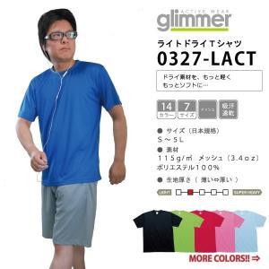 ライト ドライ 半袖 Tシャツ S-LL 全14色 (3着送料無料)|workpro