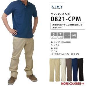 チノ パンツ S-5Lサイズ 全5色 大きいサイズ有 (3着送料無料) workpro