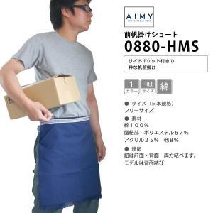 帆前掛け エプロン フリーサイズ ポケット付 綿100% (3着送料無料)|workpro