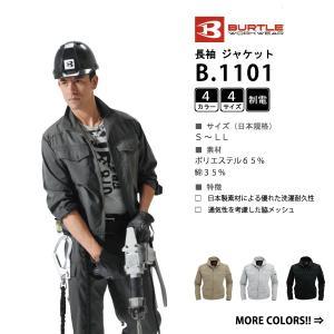 制電 ジャケット 作業服 長袖 ブルゾン S-LL 全4色 春夏用 (3着送料無料) workpro