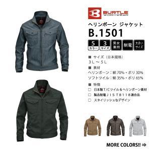制電 ジャケット 作業服 長袖 3L-5L 全5色 秋冬用 日本製 大きいサイズ  (3着送料無料)|workpro