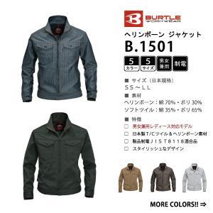 制電 ジャケット 作業服 長袖 SS-LL 全5色 秋冬用 日本製 (3着送料無料)|workpro