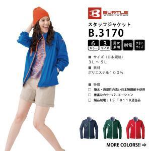 スタッフ ジャケット 3L-5L 全6色 撥水 男女兼用 大きいサイズ (3着送料無料)|workpro