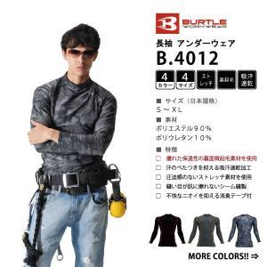 ストレッチ インナー 長袖 Tシャツ S-XL 全4色 保温 (3着送料無料) workpro