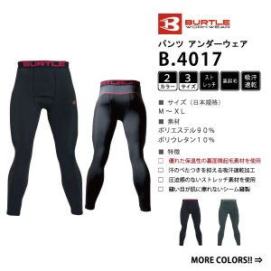 インナー ホット コンプレッション パンツ M-XL 全2色 保温 (3着送料無料) workpro