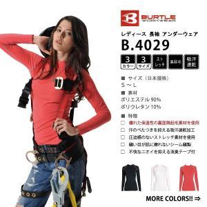 ホット コンプレッション 長袖 Tシャツ S-L 全3色 レディース (3着送料無料) workpro