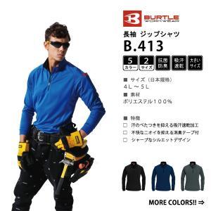 吸汗速乾 長袖 Tシャツ 3L-5L 全5色 大きいサイズ 消臭 (3着送料無料) workpro
