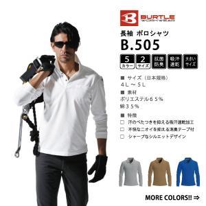 吸汗速乾 長袖 ポロシャツ 3L-5L  全7色 大きいサイズ 消臭 (3着 送料無料) workpro