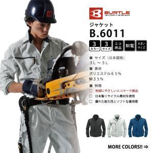 制電 ジャケット 作業服 長袖 3L-5L 全3色 秋冬用 日本製 大きいサイズ  (3着送料無料)|workpro