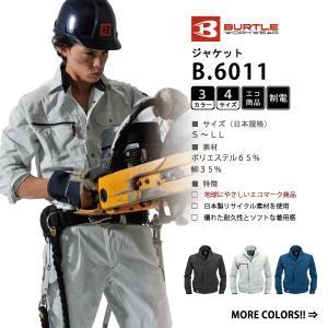 制電 ジャケット 作業服 長袖 S-LL 全3色 秋冬用 日本製 (3着送料無料)|workpro