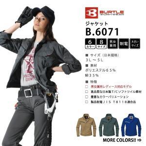 制電 作業服 長袖 ブルゾン 3L-5L 全6色 秋冬用 大きいサイズ (3着送料無料)|workpro