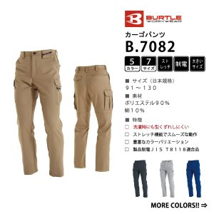 裏綿ツイル カーゴ パンツ 作業服 91-130 全5色 秋冬用 大きいサイズ (3着送料無料)|workpro