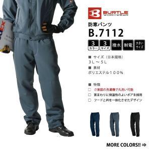 制電 防寒 パンツ M-LL 全3色 多機能 撥水 (3着送料無料) workpro