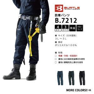 全天候型素材 防寒 パンツ 3L-5L 全4色 多機能 大きいサイズ (3着送料無料) workpro