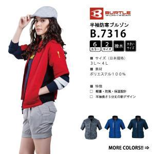 防風 防寒 5分丈 ジャケット 3L-4L 全6色 防寒着 大きいサイズ (3着送料無料) workpro
