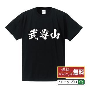 武尊山 オリジナル Tシャツ 書道家が書く プリント Tシャツ ( 百名山 ) メンズ レディース ...