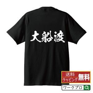 大船渡 オリジナル Tシャツ 書道家が書く プリント Tシャツ ( 岩手 ) メンズ レディース キ...