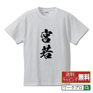 宮若 オリジナル Tシャツ 書道家が書く プリント Tシャツ ( 福岡 ) メンズ レディース キッ...
