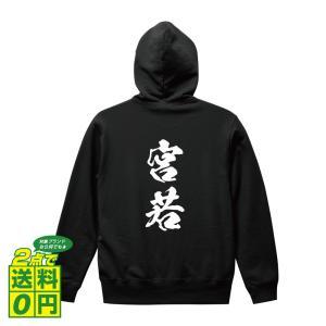 宮若 オリジナル パーカ 書道家が書く オリジナル パーカ ( 福岡 ) メンズ レディース キッズ