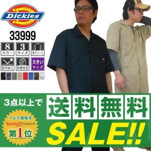 ディッキーズ つなぎ 半袖 3399 セール (3着送料無料+交換保証)|workpro