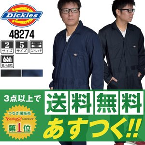 【商品名】 LONG SLEEVE FLEX COVERALL  【ブランド】 Dickies  【...