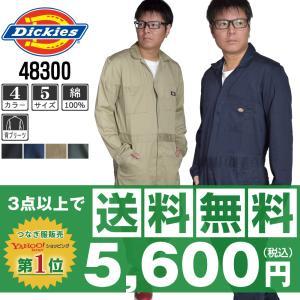 ディッキーズ つなぎ 長袖 長袖つなぎ 4830 綿100% 春・秋・冬用 大きいサイズ (サイズ保証)|workpro