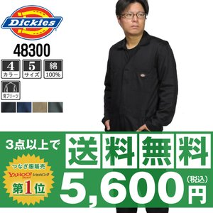 ディッキーズ 長袖 つなぎ Dickies 4830 春・秋・冬用 L サイズ (サイズ保証)|workpro
