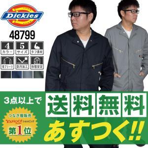 ディッキーズ つなぎ 長袖 ツナギ 4879 (サイズ保証)|workpro