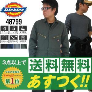 ディッキーズ つなぎ 長袖 長袖つなぎ 4879 (サイズ保証)|workpro