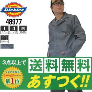 ディッキーズ つなぎ 長袖 長袖つなぎ 4897 フィッシャーストライプ ヒッコリー (サイズ保証)|workpro