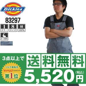 ディッキーズ オーバーオール サロペット ヒッコリー 83297 (サイズ保証)|workpro