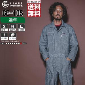 グレースエンジニアーズ 長袖 ツナギ GE-105 全2色 ヒッコリー メンズ|workpro