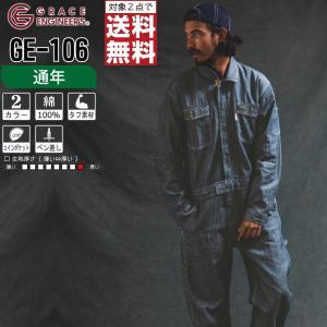 グレースエンジニアーズ 長袖 ツナギ GE-106 全2色 へリンボン|workpro