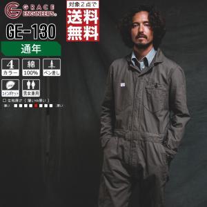 グレースエンジニアーズ 耐久性 長袖 ツナギ GE-130 全4色|workpro