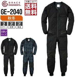 グレースエンジニアーズ 防寒 インナー 長袖 ツナギ GE-2040 全2色 大きいサイズ workpro