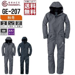 グレースエンジニアーズ 防水 防寒 長袖 ツナギ GE-207 インディゴMIX 大きいサイズ workpro