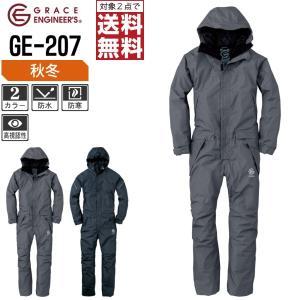 グレースエンジニアーズ 防水 防寒 長袖 ツナギ GE-207 インディゴMIX workpro