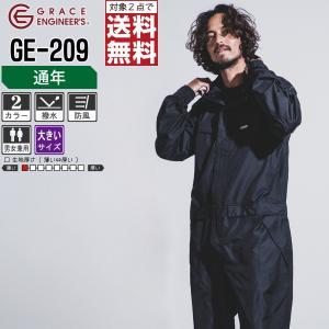グレースエンジニアーズ 撥水加工 長袖 ツナギ GE-209 全2色 カッパ ・ ヤッケ 大きいサイズ|workpro