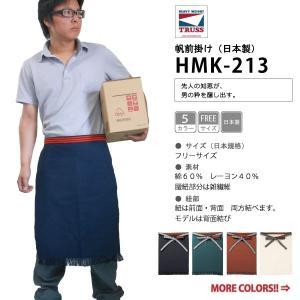 帆前掛け エプロン フリーサイズ 日本製 全5色 (3着送料無料)|workpro