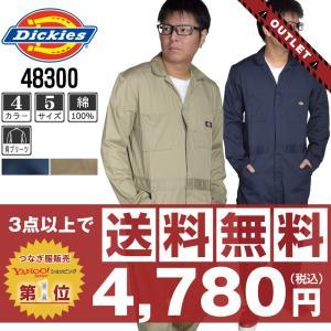 (アウトレット) ディッキーズ つなぎ 長袖 長袖つなぎ 4830 綿100% 春・秋・冬用 (サイズ保証)|workpro