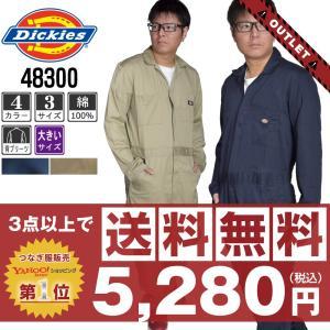 (アウトレット) ディッキーズ つなぎ 長袖 長袖つなぎ 4830 綿100% 春・秋・冬用 大きいサイズ (サイズ保証)|workpro