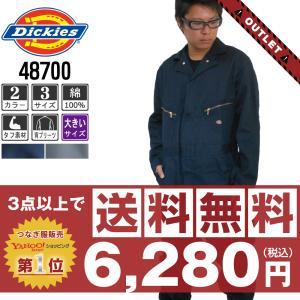 (アウトレット) ディッキーズ つなぎ 長袖 長袖つなぎ 4870 綿100% 大きいサイズ (サイズ保証)|workpro