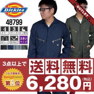 (アウトレット) ディッキーズ つなぎ 長袖 長袖つなぎ 4879 大きいサイズ (サイズ保証)|workpro