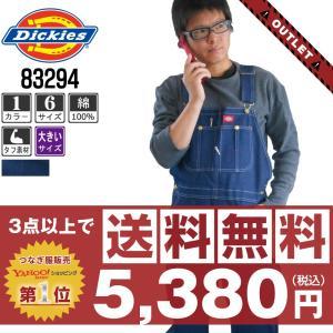 (アウトレット) ディッキーズ オーバーオール デニム 83294 大きいサイズ (サイズ保証)|workpro