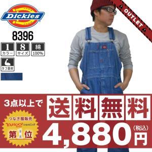 (アウトレット) ディッキーズ オーバーオール デニム 8396 (サイズ保証)|workpro