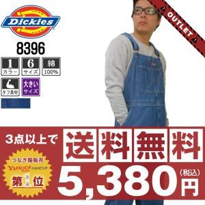 (アウトレット) ディッキーズ オーバーオール デニム 8396 大きいサイズ (サイズ保証)|workpro