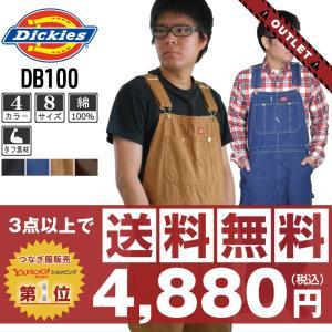 (アウトレット) ディッキーズ オーバーオール ブラウン DB100 (サイズ保証)|workpro