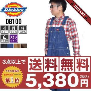 (アウトレット) ディッキーズ オーバーオール ブラウン DB100 大きいサイズ (サイズ保証)|workpro