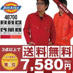 (アウトレット) ディッキーズ つなぎ 長袖 長袖つなぎ 4870 廃番 オレンジ・レッド (サイズ保証)|workpro