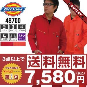 (アウトレット) ディッキーズ つなぎ 長袖 長袖つなぎ 4870 廃番 オレンジ・レッド 大きいサイズ (サイズ保証)|workpro